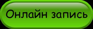 Онлайн запись на шугаринг
