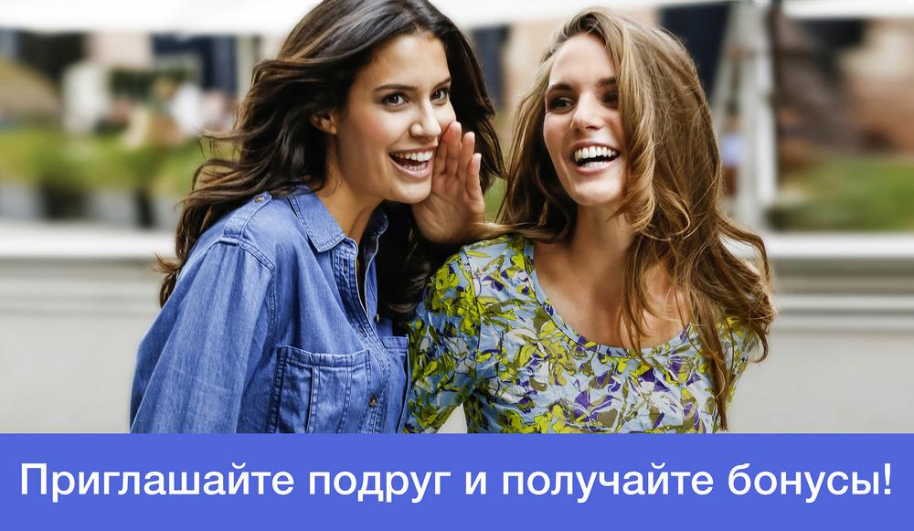 Пригласи подругу