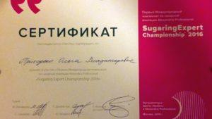Международный чемпионат по сахарной эпиляции Alexandria