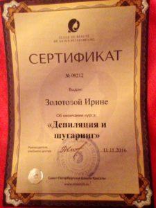 Сертификат Золотова Ирина