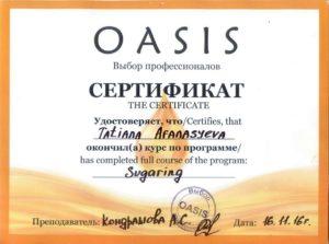 Сертификат шугаринга - Татьяна Афанасьева