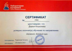 Кошелева Дарья - сертификат лаборатория шугаринга