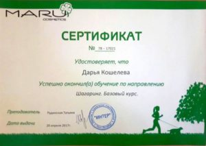 Кошелева Дарья - сертификат мару шугаринг