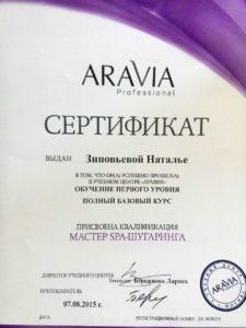 Аравия сертификат