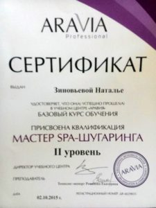 Aravia Сертификат