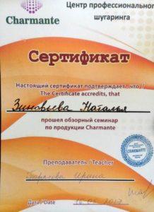 Charmante сертификат