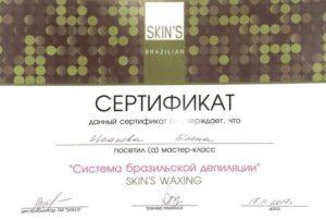 Сертификат бразильская депиляция