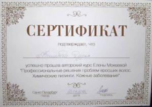 Кошелева Дарья - Курс Елены Макеевой