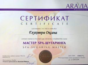 Сертификат - Мастер спа шугаринга