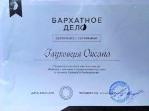 Сертификат - работа с мягкими пастами