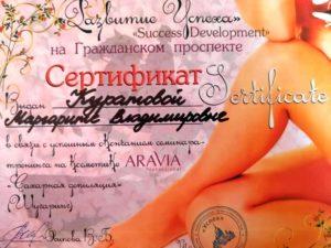 Куратова Маргарита - сертификат семинара-треннинга.